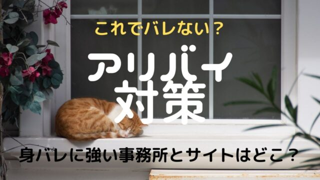 【アリバイ対策】チャットレディの身バレ・顔バレしない方法3選!