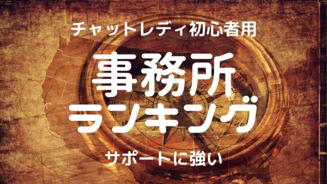 【2021年初心者】チャットレディ おすすめ事務所ランキング5選!