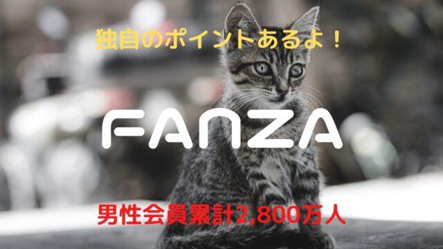 【2021年】FANZAチャットレディは初心者でも簡単に稼げる⁉独自のポイントあり!