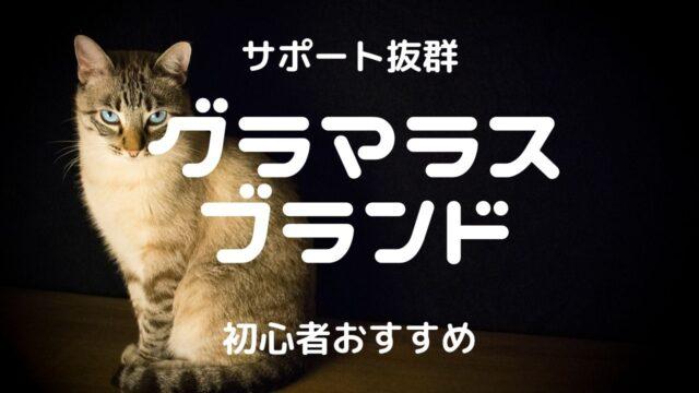 【2021年】グラマラスブランド チャットレディの口コミ・評判を徹底解説!