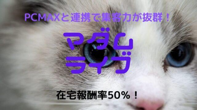 【2021年】マダムライブ チャットレディの口コミ・評判を徹底調査!