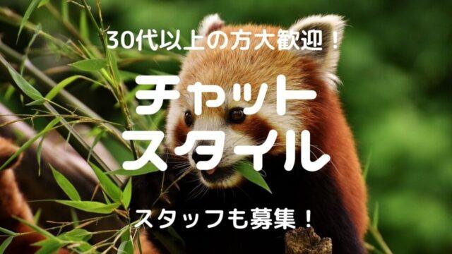 【2021年】チャットスタイル|チャットレディの口コミ・評判を徹底調査!