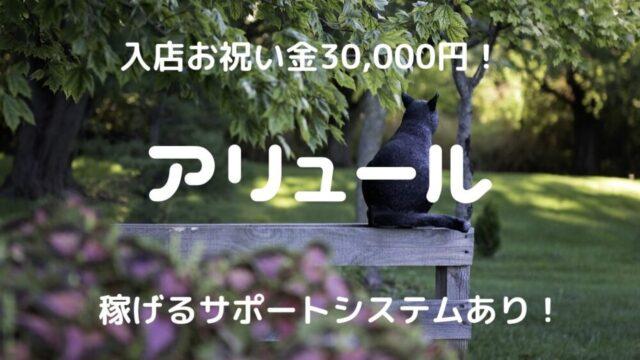 【2021年】アリュール チャットレディの口コミ・評判を徹底調査!
