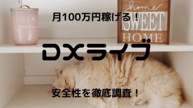 【2021年】DXLIVEチャットレディは月100万稼げる!初心者危険度は?