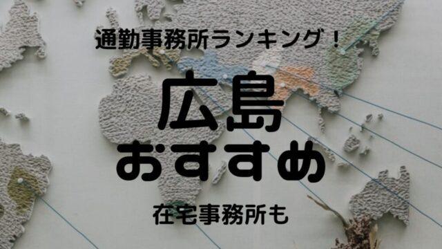 広島チャットレディおすすめ求人!稼げる事務所4選と在宅おすすめ事務所!