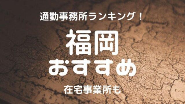 福岡チャットレディおすすめ求人!稼げる事務所5選と在宅おすすめ事務所!