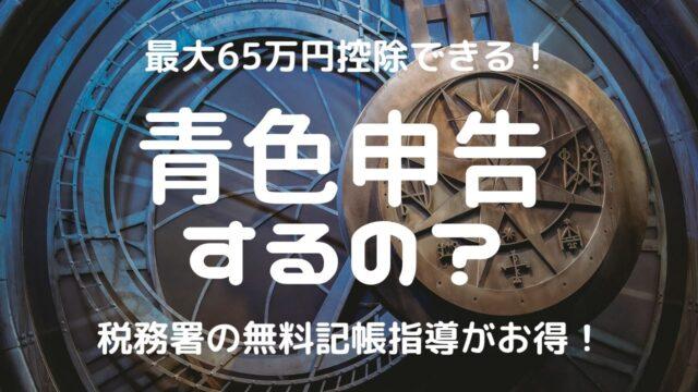 【2021年】チャットレディは青色申告する必要ある?メリットとデメリット徹底解説!
