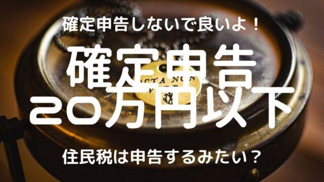 【2021年】チャットレディ確定申告20万円以下は税金払わなくてよい?