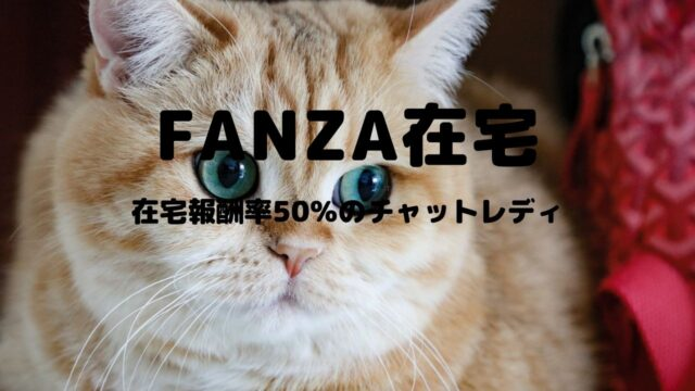 【2021年】FANZA在宅|GTMチャットレディの口コミ・評判を徹底調査!